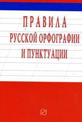 Правила русской орфографии и пунктуации, 1956