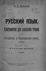 Русский язык, Хрестоматия для классного чтения для татарских и башкирских школ, Часть III, Васильев М.А., 1925