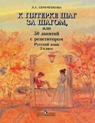 К пятёрке шаг за шагом, или 50 занятий с репетитором, Русский язык, 5 класс, Ахременкова Л.А., 2007