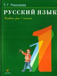 Русский язык, 1 класс, Рамзаева, 2008