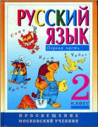 Русский язык, 2 класс, Часть 1, Зеленина Л.М., Хохлова Т.Е., 2001