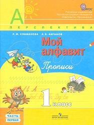 Прописи, Мой алфавит, 1 класс, Часть 1, Абрамов А.В., Климанова Л.Ф., Пудникова Н.А., 2012