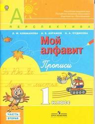 Прописи, Мой алфавит, 1 класс, Часть 2, Абрамов А.В., Климанова Л.Ф., Пудникова Н.А., 2012