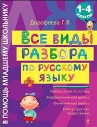 Все виды разбора по русскому языку, 1-4 класс, Дорофеева Г.В., 2011