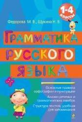 Грамматика русского языка, 1-4 класс, Федорова М.В., Щукина Н.В., 2011