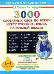 3000 словарных слов по всему курсу русского языка начальной школы, 1-4 класс, Узорова О.В., Нефедова Е.А., 2009