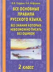 Все основные правила русского языка, без знания которых невозможно писать без ошибок, 2 класс, Узорова О.В., Нефедова Е.А., 2013