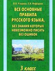 Все основные правила русского языка, без знания которых невозможно писать без ошибок, 3 класс, Узорова О.В., Нефедова Е.А., 2013