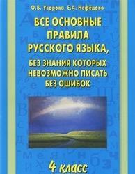Все основные правила русского языка, без знания которых невозможно писать без ошибок, 4 класс, Узорова О.В., Нефедова Е.А., 2013
