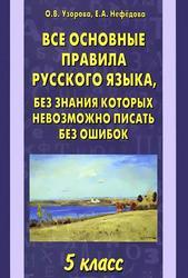 Все основные правила русского языка, без знания которых невозможно писать без ошибок, 5 класс, Узорова О.В., Нефедова Е.А., 2013