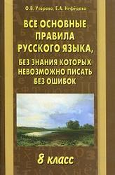 Все основные правила русского языка, без знания которых невозможно писать без ошибок, 8 класс, Узорова О.В., Нефедова Е.А., 2013