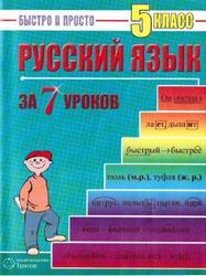 Русский язык за 7 уроков, 5 класс, Кравцов М.А., 2010
