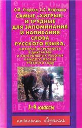 Самые хитрые и трудные для запоминания и написания слова русского языка, 1-4 класс, Узорова О.В., Нефедова Е.А., 2011
