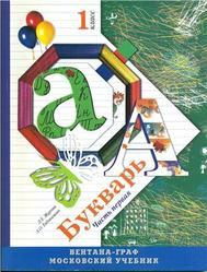 Букварь, 1 класс, Часть 1, Евдокимова А.О., Журова Л.Е., 2011