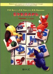 Букварь, Учебник по обучению грамоте и чтению, 1 класс, Бунеев P.H., Бунеева Е.В., Пронина О.В., 2012