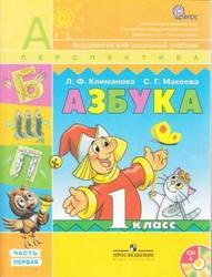 Азбука, 1 класс, Часть 1, Климанова Л.Ф., Макеева С.Г., 2011