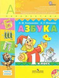 Азбука, 1 класс, Часть 2, Климанова Л.Ф., Макеева С.Г., 2011