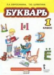 Букварь, 1 класс, Ефросинина Л.А., Шляхтина Т.Ю., 2012