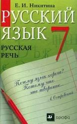 Русский язык, Русская речь, 7 класс, Никитина Е.И., 2010
