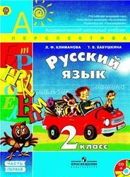 русский язык учебник 1 часть климанова бабушкина