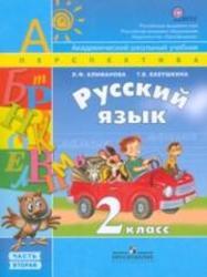 Русский язык, 2 класс, Часть 2, Климанова Л.Ф., Бабушкина Т.В., 2012