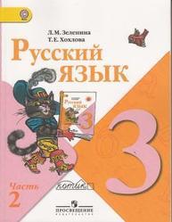 Русский язык, 3 класс, Часть 2, Зеленина Л.М., Хохлова Т.Е., 2012