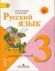 Русский язык, 3 класс, Часть 1, Зеленина Л.М., Хохлова Т.Е., 2012