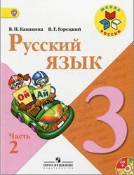 Русский язык, 3 класс, Часть 2, Канакина В.П., Горецкий В.Г., 2013