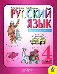 Русский язык, 4 класс, Часть 1, Зеленина Л.М., Хохлова Т.Е., 2012