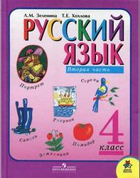 Русский язык, 4 класс, Часть 2, Зеленина Л.М., Хохлова Т.Е., 2012