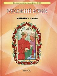 Русский язык, 9 класс, Бунеев Р.Н., Бунеева Е.В., Комиссарова Л.Ю., Текучева И.В., 2012