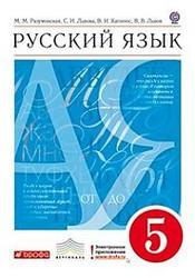 Русский язык, 5 класс, Разумовская М.М., Львова С.И., Капинос В.И., 2012