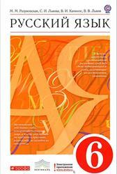 Русский язык, 6 класс, Разумовская М.М., Львова С.И., Капинос В.И., 2013