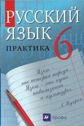 Русский язык, 6 класс, Практика, Лидман-Орлова Г.К., Нименова С.Н., Еремеева А.П., 2010