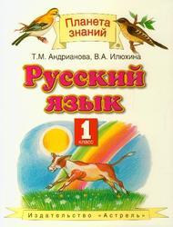 Русский язык, 1 класс, Андрианова Т.М., Илюхина В.А., 2011