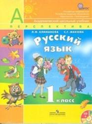 Русский язык, 1 класс, Климанова Л.Ф., Макеева С.Г., 2011