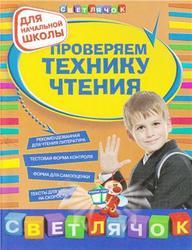 Проверяем технику чтения, Александрова О.В., 2011