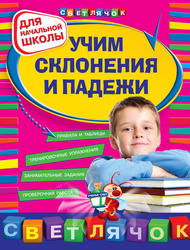Учим склонения и падежи, Александрова О.В., 2011