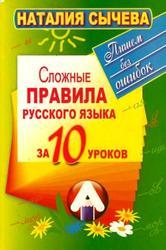 Сложные правила русского языка за 10 уроков, Сычева Н., 2012