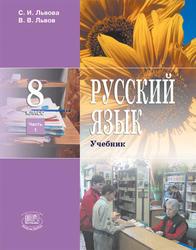 Русский язык, 8 класс, Часть 1, Львова С.И., Львов В.В., 2011