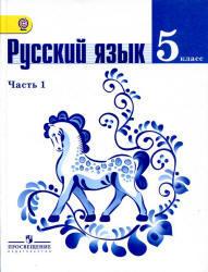 Русский язык, 5 класс, Часть 1, Ладыженская, Баранов, Тростенцова, 2012