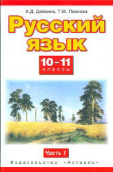 Обновленный учебник направлен на повторение и обобщение курса русского языка общеобразовательного уровня, на расширение знаний языка и творческих работ различных жанров и стилей. Для 10-11х классов.