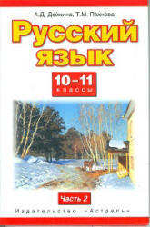 Русский язык, 10-11 класс, Часть 2, Дейкина А.Д., Пахнова Т.М., 2011