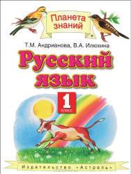 Русский язык, 1 класс, Андрианова, Илюхина, 2011