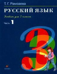 Русский язык, 3 класс, Часть 1, Рамзаева, 2009
