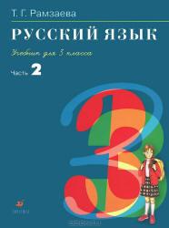 Русский язык, 3 класс, Часть 2, Рамзаева, 2009