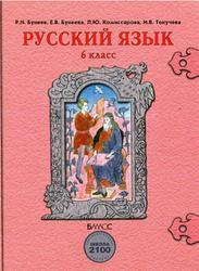 Русский язык, 6 класс, Бунеев Р.Н., Бунеева Е.В., 2008