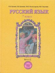 Русский язык, 7 класс, Бунеев Р.Н., Бунеева Е.В., 2009