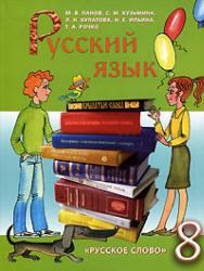 Русский язык, 8 класс, Панов М.В., Кузьмина С.М., 2008