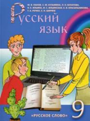 Русский язык, 9 класс, Панов М.В., Кузьмина С.М., 2008